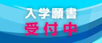10/2-入学願書受付開始