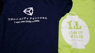 「Unity道場幕張スペシャル」のLTと「仙台IT文化祭2017」でのセッションの報告