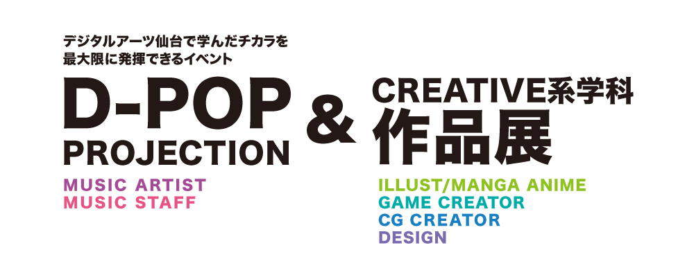 D-POPPROJECTION&CREATIVE系学科作品展