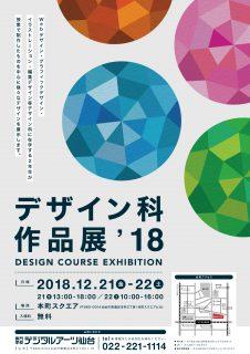 2018作品展_2