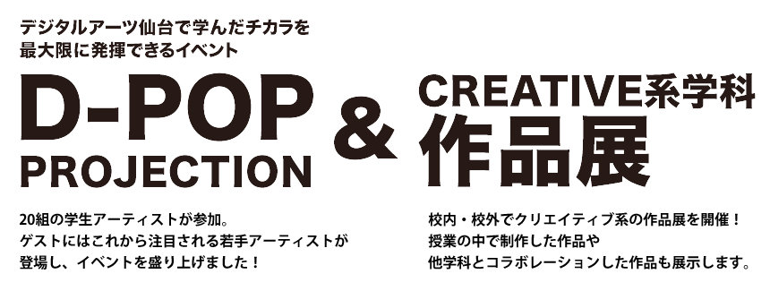 D-POPPROJECTION&CREATIVE系学科作品展