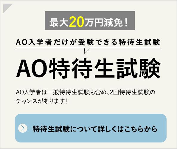 AO特待生試験