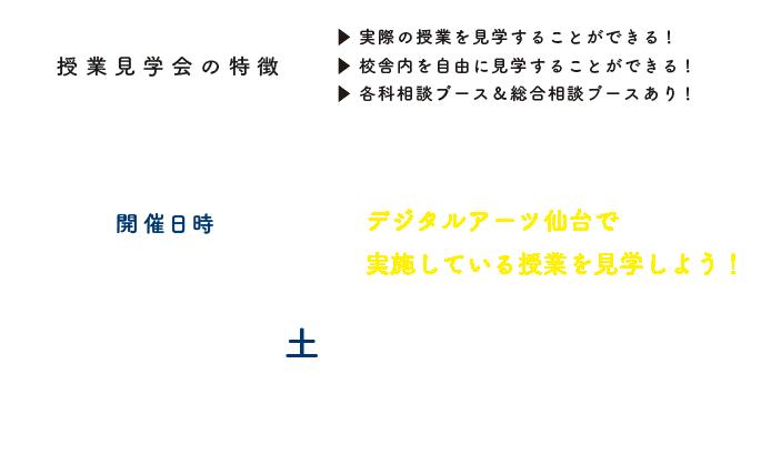 開催日時:7/14
