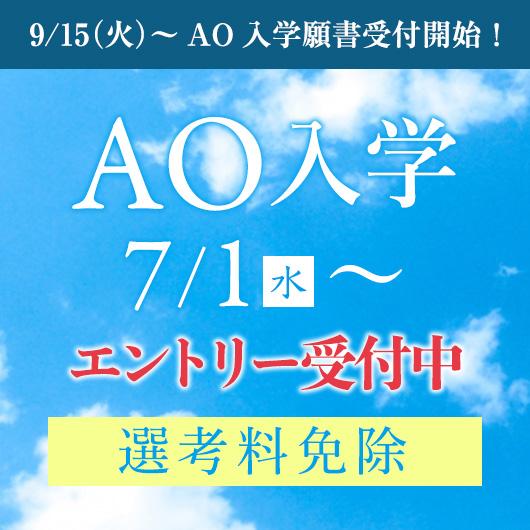 7/1(月)よりAO入学エントリー開始!