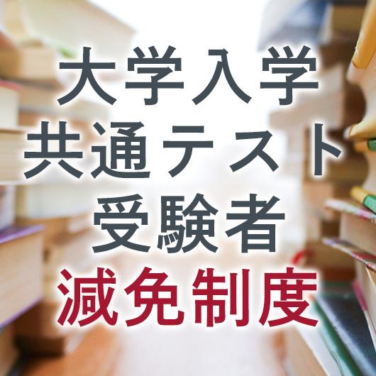 大学入学共通試験受験者減免制度