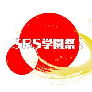 今年もやります!平成30年度SBS学園祭開催決定!