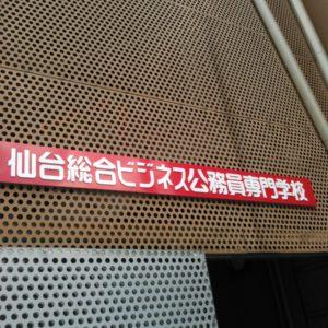 謹賀新年!今年も仙台総合ビジネス公務員専門学校職員一同頑張ります!
