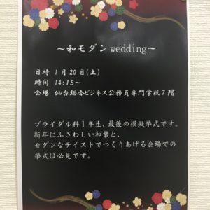 1/20のオープンキャンパスは・・・模擬結婚式!