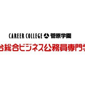就職決定率100%の仙台総合ビジネス公務員専門学校 1年生は就職活動スタート