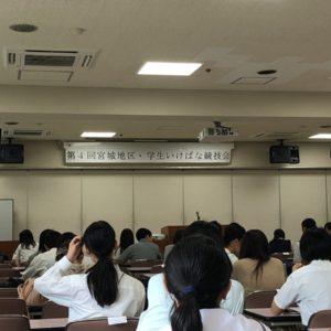 宮城地区、学生いけばな競技会に参加してきました!