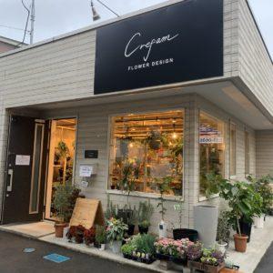 """<span class=""""title"""">福島県福島市に卒業生がフラワーショップを開店しました! 店舗名はCrefam(クレファム)</span>"""