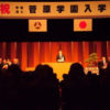 菅原学園・仙台情報ビジネス専門学校入学式