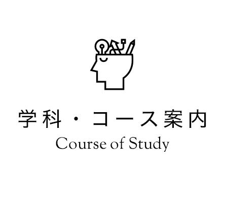 学科・コース案内