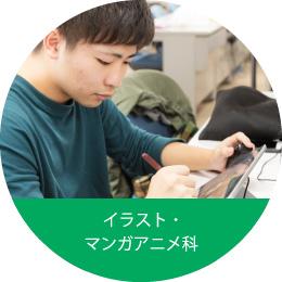 イラスト・マンガアニメ科