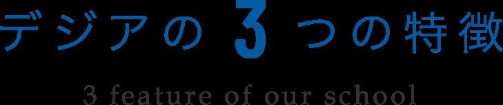 デジアの3つの特徴