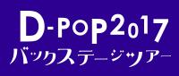 D-POP2017