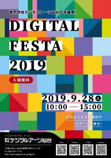 学園祭2019
