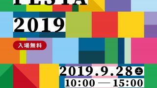 9/28(土) 学園祭開催!