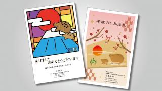 年賀状デザインコンテスト 受賞速報!