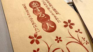 本町商店街振興組合×涌谷町オリジナル米のパッケージデザインを担当!