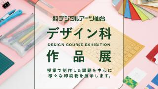 【デザイン科作品展】を開催します!