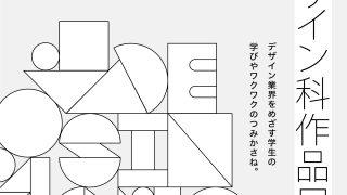 \PR_デザイン科作品展\
