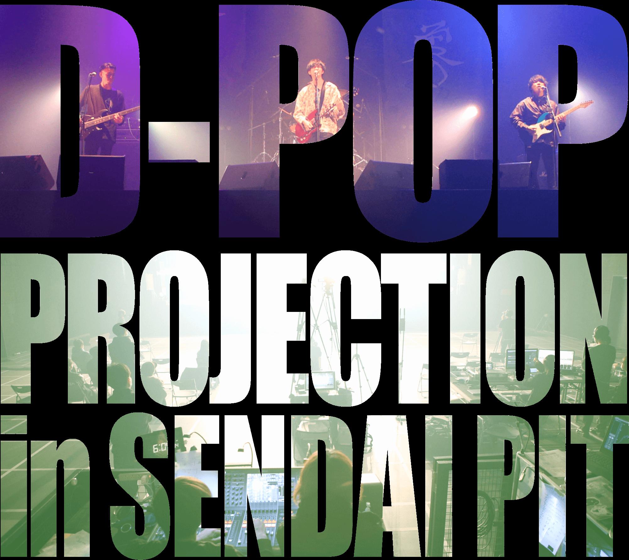 D-POP PROJECTION