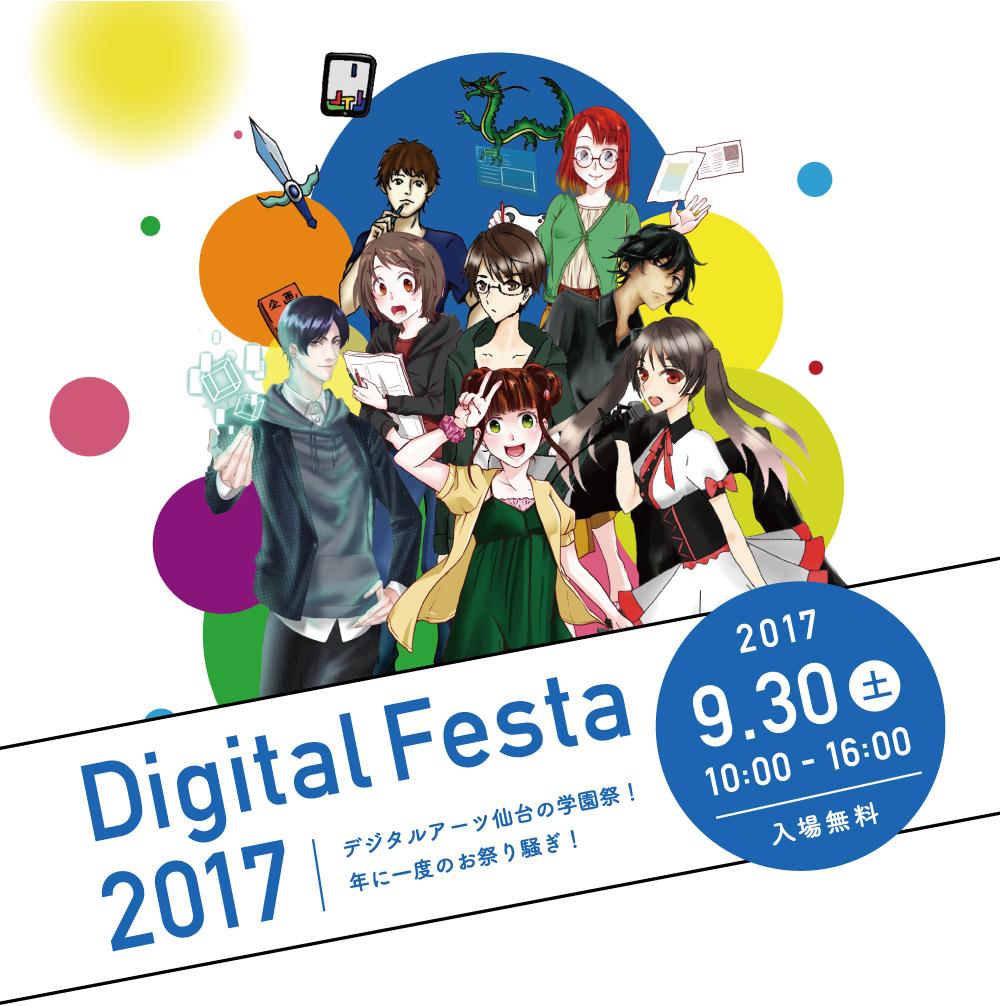 Digital Festa 2017