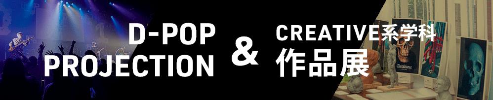 D-POP PROJECTION・作品展
