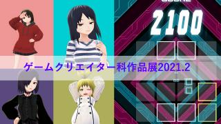 オンライン開催!ゲームクリエイター科作品展を2021/02/13