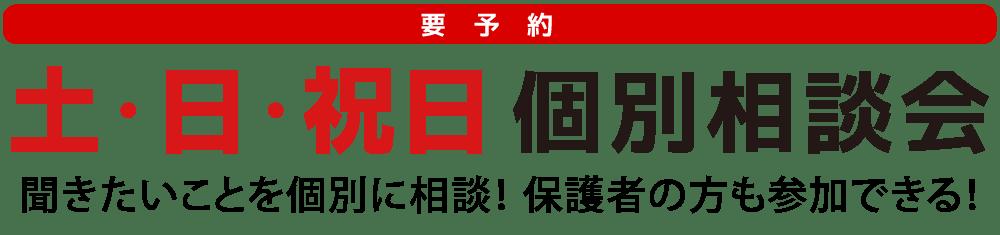土・日・祝日個別相談会