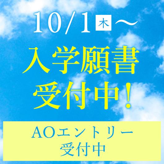 10/1(木)入学願書受付開始!AOエントリー受付中
