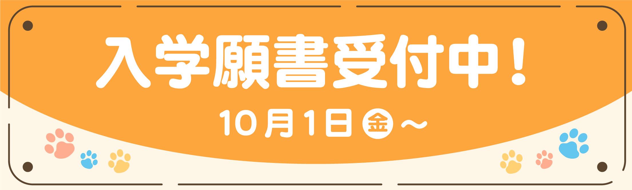 入学願書受付開始!10/1〜