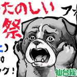 動物衛生看護科~大丈夫・だいじょうぶ・ダイジョウブ~