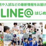 『LINE@』で総合ペットの最新情報をGetしよう!!