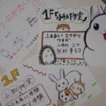 飼育管理科のペット祭準備(ت)