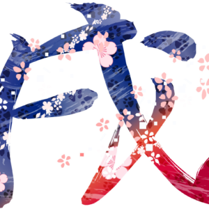 新春のお喜びを申し上げます