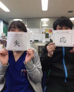 今年の漢字(目標・抱負ver)