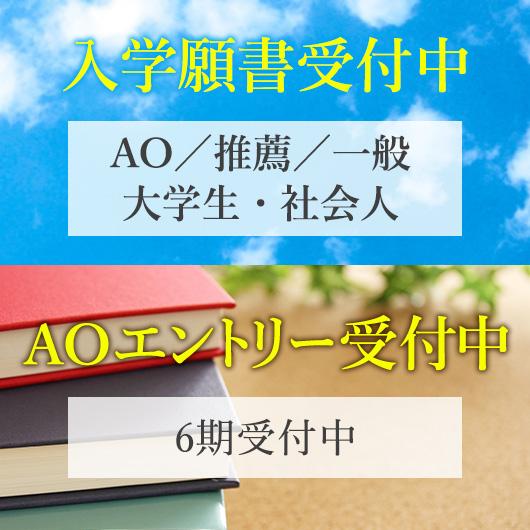 10/1(木)入学願書受付開始!AOエントリー5期・6期受付中