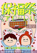 hofukusai-poster01