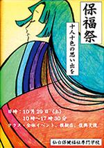 hofukusai-poster06