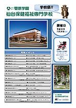 hofukusai-poster07