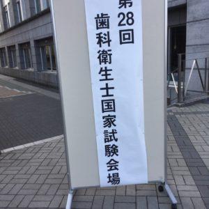 3月3日(日)歯科衛生士国家試験が行われました