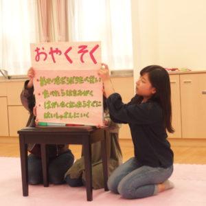 歯科衛生科2年 保育園・幼稚園実習事前準備Part3