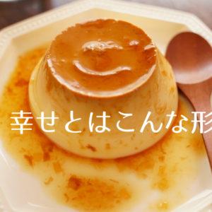 幸せとはこんな形。プリンを作って食べるワークショップ。