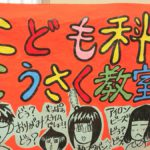 10月12日(土)の学校祭では、こども科2年生は『工作教室』を行います❤