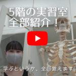 作業療法科が使用する5階の実習室を3分の動画で紹介!