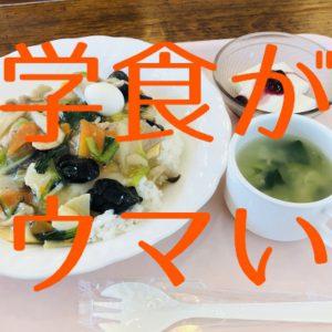 "<span class=""title"">飯テロ!?学食ローズのメニューを紹介。OT学生のランチ1週間。(5月)</span>"